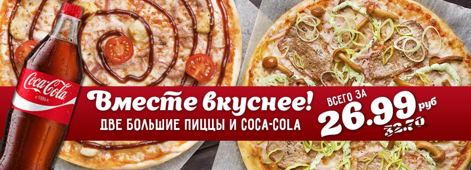 2 пиццы и кола