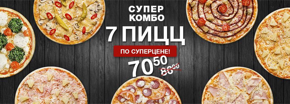 Пиццерия Темпо