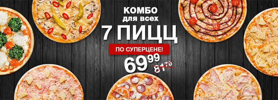 7 пицц