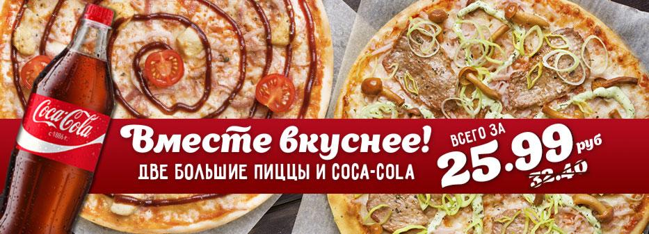 2 pizza i coca