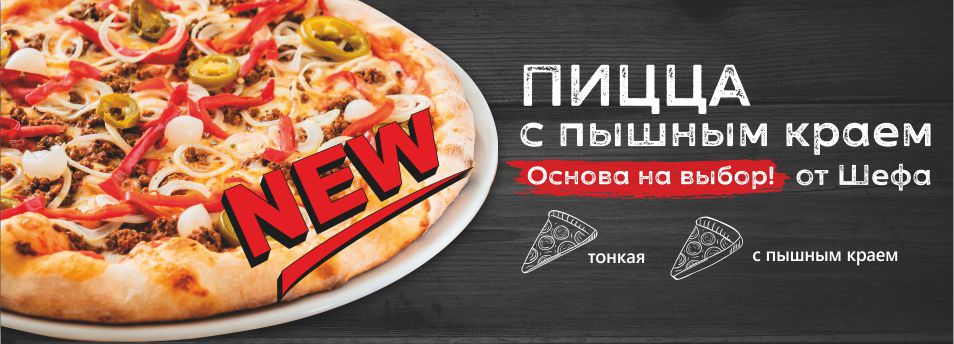 Новые пиццы