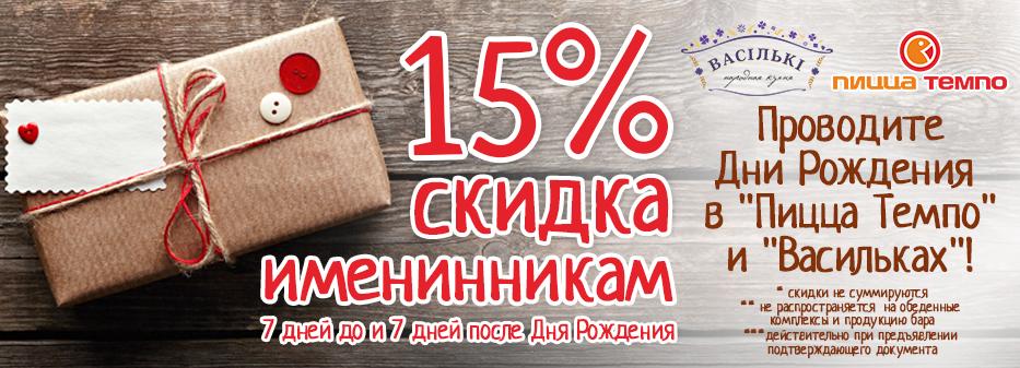 ДР 15%