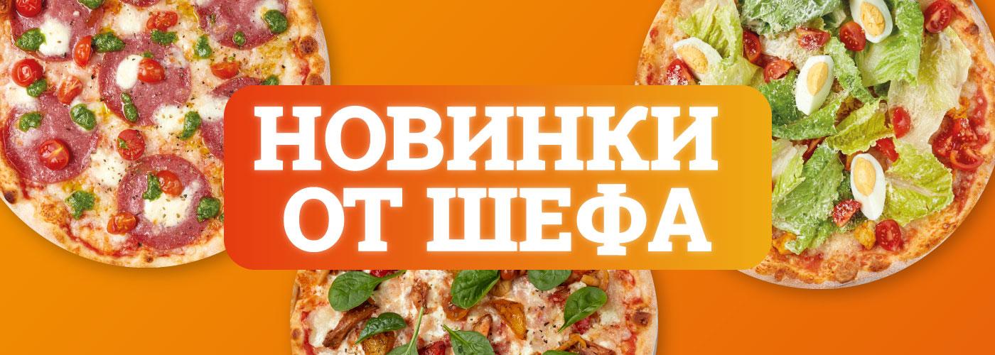 novinki pizza